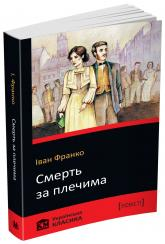 купити: Книга Смерть за плечима