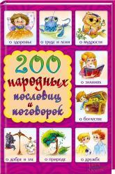 купить: Книга 200 народных пословиц и поговорок