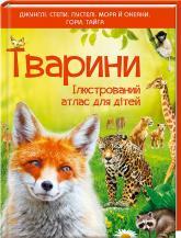 купить: Книга Тварини. Ілюстрований атлас для дітей