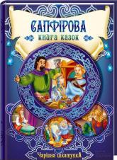 купить: Книга Сапфірова книга казок