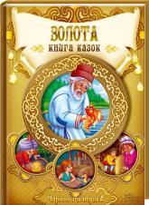 купить: Книга Золота книга казок