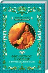 купить: Книга Фэт-Фрумос и солнце и другие балканские сказки