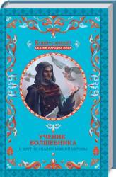 купить: Книга Ученик волшебника и другие сказки Южной Европы