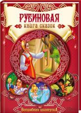 купить: Книга Рубиновая книга сказок
