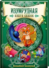 купить: Книга Изумрудная книга сказок