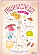 купить: Книга Енциклопедія для дівчат.100 секретів краси
