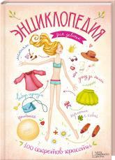 купить: Книга Энциклопедия для девочек. 100 секретов красоты