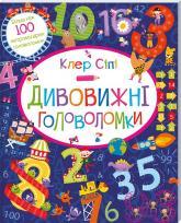 buy: Book Дивовижні головоломки