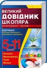 купить: Книга Великий довідник школяра: Природничі науки. 5-11