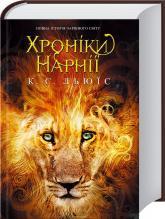 купити: Книга Хроніки Нарнії