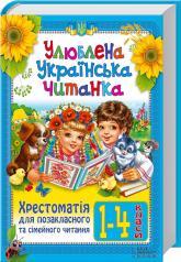купить: Книга Улюблена українська читанка. Хрестоматія для позакласного та сімейного читання. 1–4 класи