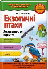 купить: Книга Екзотичні птахи. Яскраве царство пернатих