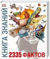 купить: Книга Книга знаний. 2335 фактов