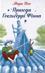 купить: Книга Пригоди Гекльберрі Фінна