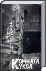 купить: Книга Комната кукол