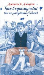 купить: Книга Троє в одному човні (як не рахувати собаки)