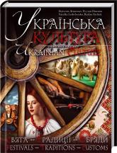 купить: Книга Українська культура. Свята. Традиції. Обряди / Uk