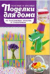 купить: Книга Полезные и красивые поделки для дома из пластиковых трубочек и стаканчиков