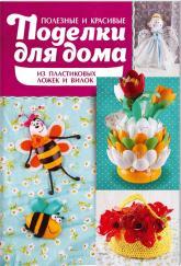 купить: Книга Полезные и красивые поделки для дома из пластиковых ложек и вилок