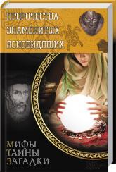 купить: Книга Пророчества знаменитых ясновидящих. Мифы. Тайны. Загадки