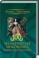 купити: Книга 100 знаменитых любовниц и фавориток королей