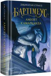 купити: Книга Бартімеус. Книга 1. Амулет Самарканда