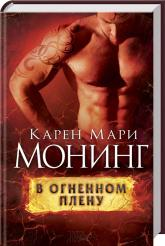 купить: Книга В огненном плену