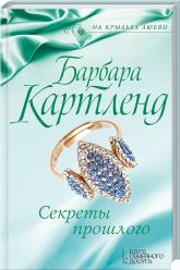 купити: Книга Секреты прошлого