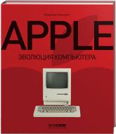 buy: Book Apple. Эволюция компьютера