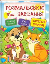 купить: Книга Розмальовки та завдання. Улюбені тварини (64 сторінки + 4 аркуша з накліпками)