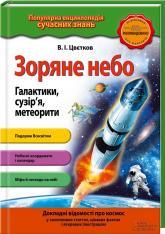 купить: Книга Зоряне небо. Галактики, сузір`я, метеорити