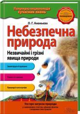 купить: Книга Небезпечна природа. Незвичайні і грізні явища природи