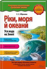 купить: Книга Ріки, моря і океани. Уся вода на Землі