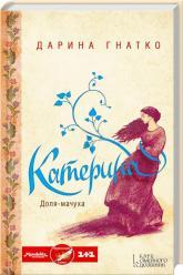 купити: Книга Катерина
