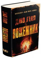 купить: Книга Пожежник