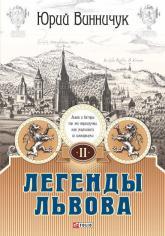 купить: Книга Легенды Львова. Том 2
