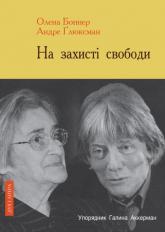 купить: Книга На захисті свободи