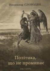 купить: Книга Політика, що не проминає