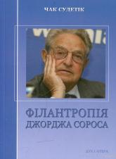 купити: Книга Філантропія Джорджа Сороса