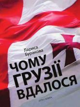 купить: Книга Чому Грузії вдалося