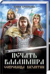 купить: Книга Печать Владимира. Сокровища Византии