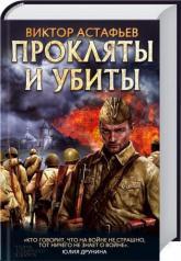 купить: Книга Прокляты и убиты