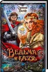 купить: Книга Ведьма и князь