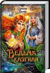 купить: Книга Ведьма княгини