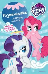 buy: Book Мій маленький поні. Розмальовка з наліпками