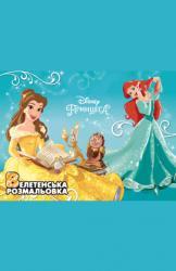 buy: Book Принцеси. Велетенська розмальовка
