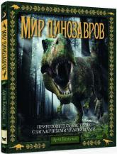 купить: Книга Мир динозавров