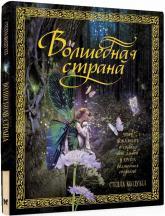 купить: Книга Волшебная страна