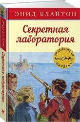купить: Книга Секретная лаборатория