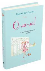 купить: Книга О-ла-ла! Секрети французького шарму